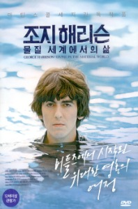 조지 해리슨: 물질 세계에서의 삶 (George Harrison: Living in the Material World) / DVD